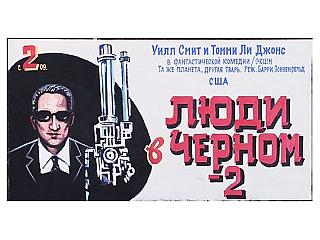 Ruský filmový plakát (Rusko)
